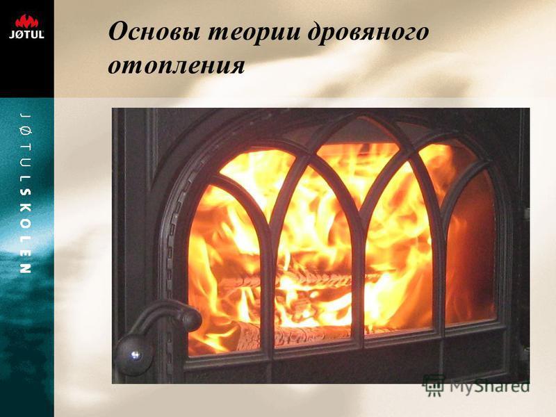 Основы теории дровяного отопления
