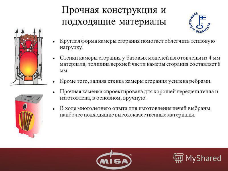 Прочная конструкция и подходящие материалы Круглая форма камеры сгорания помогает облегчить тепловую нагрузку. Стенки камеры сгорания у базовых моделей изготовлены из 4 мм материала, толщина верхней части камеры сгорания составляет 8 мм. Кроме того,
