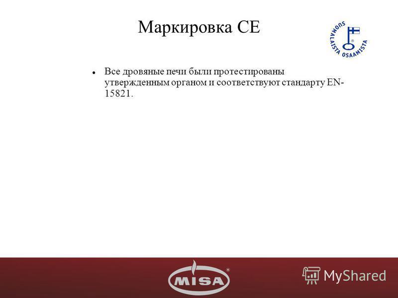 Маркировка СЕ Все дровяные печи были протестированы утвержденным органом и соответствуют стандарту EN- 15821.