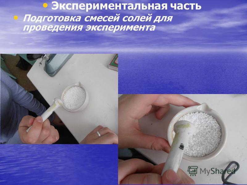 Экспериментальная часть Подготовка смесей солей для проведения эксперимента
