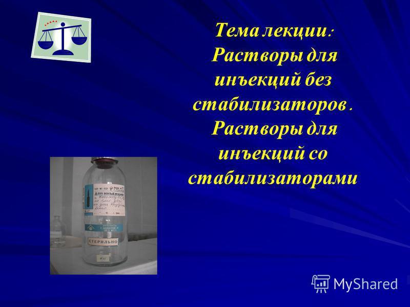 Тема лекции : Растворы для инъекций без стабилизаторов. Растворы для инъекций со стабилизаторами