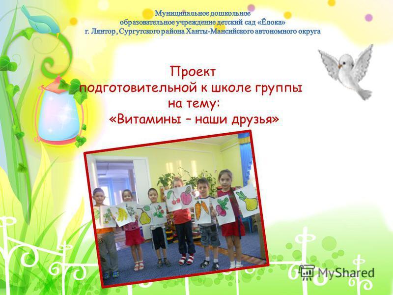 Проект подготовительной к школе группы на тему: «Витамины – наши друзья»
