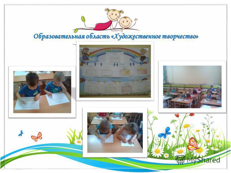 FokinaLida.75@mail.ru Образовательная область «Художественное творчество»