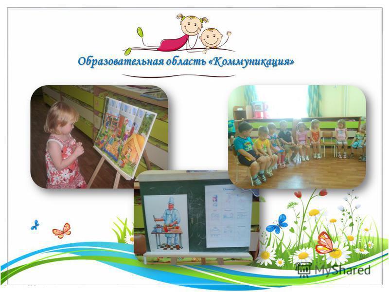 FokinaLida.75@mail.ru Образовательная область «Коммуникация»