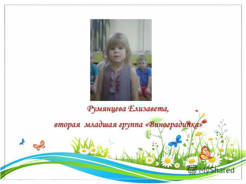 FokinaLida.75@mail.ru Румянцева Елизавета, вторая младшая группа «Виноградинка»