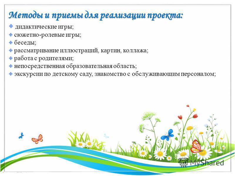 FokinaLida.75@mail.ru Методы и приемы для реализации проекта: дидактические игры; сюжетно-ролевые игры; беседы; рассматривание иллюстраций, картин, коллажа; работа с родителями; непосредственная образовательная область; экскурсии по детскому саду, зн