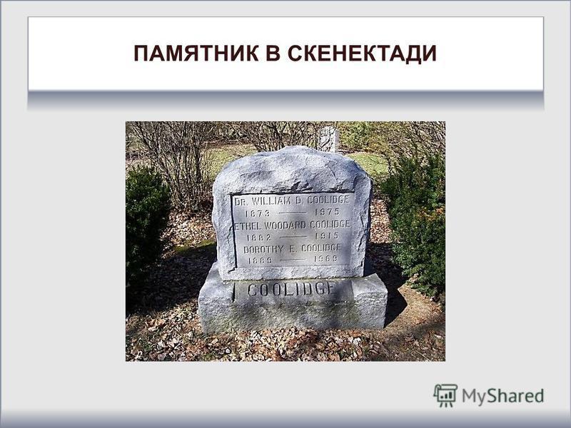 ПАМЯТНИК В СКЕНЕКТАДИ