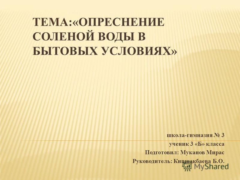 школа-гимназия 3 ученик 3 «Б» класса Подготовил: Муканов Мирас Руководитель: Кипшакбаева Б.О.
