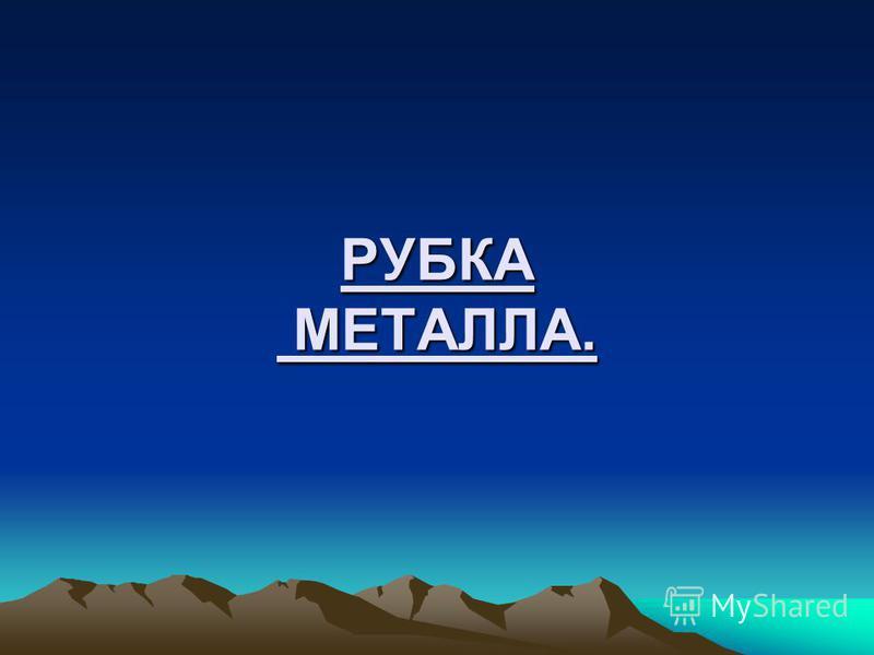 РУБКА МЕТАЛЛА.