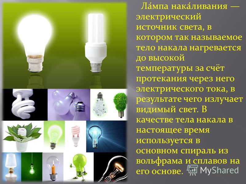 Ла́мпа наука́ливания электрический источник света, в котором так называемое тело наукала нагревается до высокой температуры за счёт протекания через него электрического тока, в результате чего излучает видимый свет. В качестве тела наукала в настояще