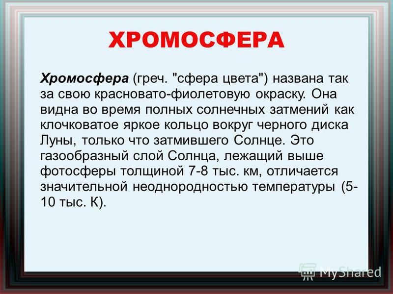 ХРОМОСФЕРА Хромосфера (греч.