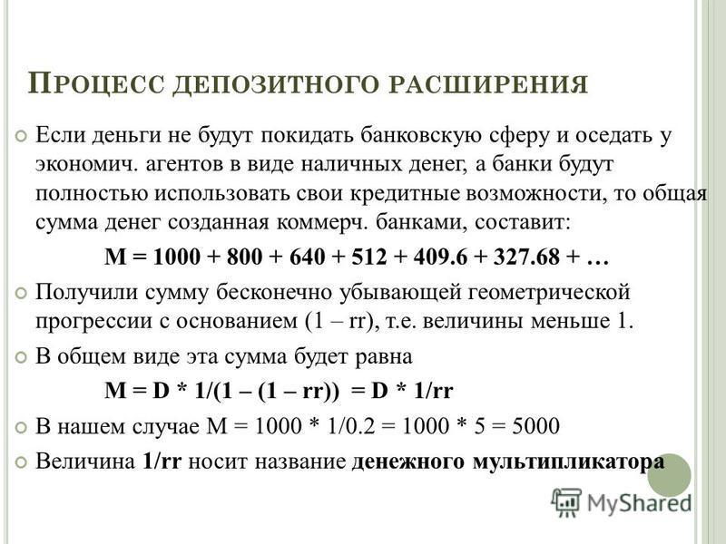 I банк D = 1000 K R K = D x (1 – rr) П банк D = 800 200 K R K = [D x (1 – rr)] x (1 – rr) Ш банк D = 640 160 K RK = [D x (1 – rr) 2 ] x (1 – rr) IV банк D = 512 128 K RK = [D x (1 – rr) 3 ] x (1 – rr) V банк D = 409.6 102.4 K R K = [D x (1 – rr) 4 ]