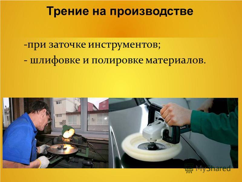 -при заточке инструментов; - шлифовке и полировке материалов.