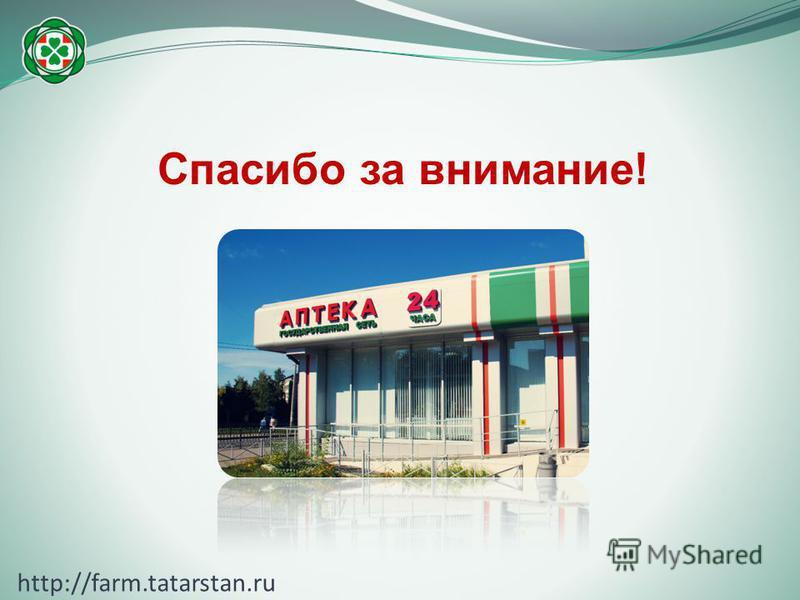 Спасибо за внимание! http://farm.tatarstan.ru