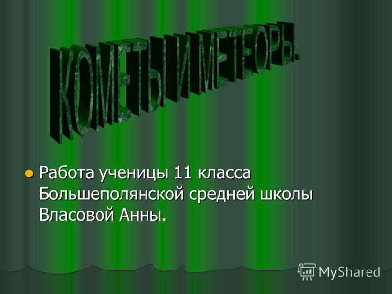 Работа ученицы 11 класса Большеполянской средней школы Власовой Анны. Работа ученицы 11 класса Большеполянской средней школы Власовой Анны.