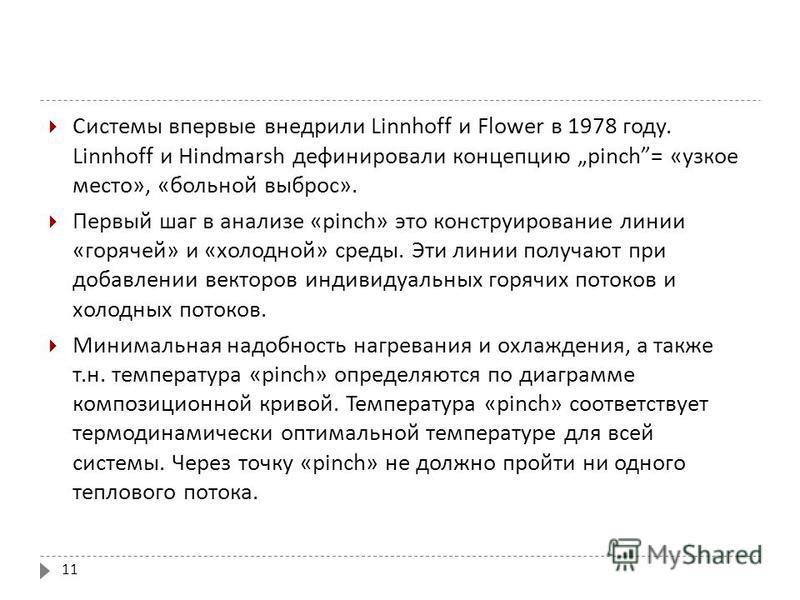 11 Системы впервые внедрили Linnhoff и Flower в 1978 году. Linnhoff и Hindmarsh дефинировали концепцию pinch= « узкое место », « больной выброс ». Первый шаг в анализе «pinch» это конструирование линии « горячей » и « холодной » среды. Эти линии полу