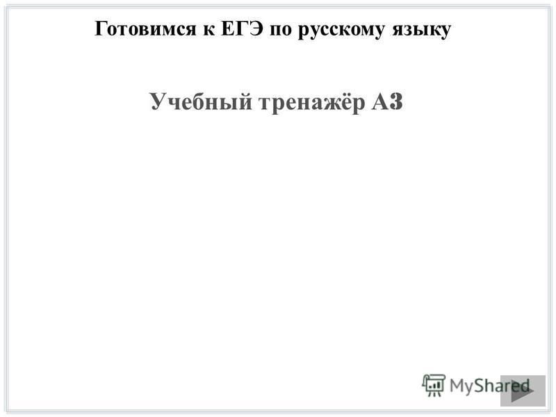 Готовимся к ЕГЭ по русскому языку Учебный тренажёр А 3