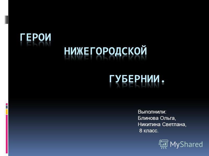 Выполнили: Блинова Ольга, Никитина Светлана, 8 класс.