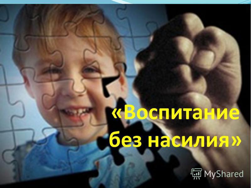 «Воспитание без насилия»