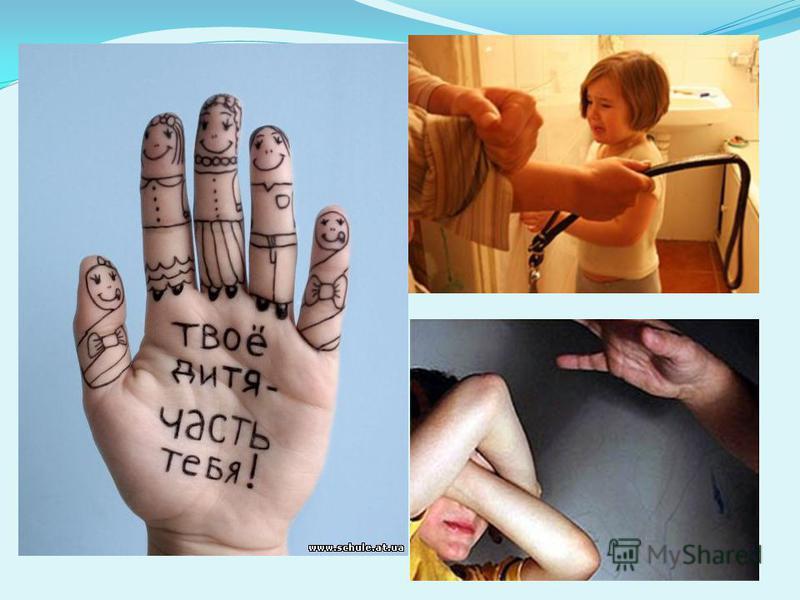 Несмотря на освещение данной проблемы в газетах и на телевидении, многие родители считают своим «правом» шлепать или бить собственных детей. Исследования среди родителей обнаружили, что телесные наказания широко применяются на практике.