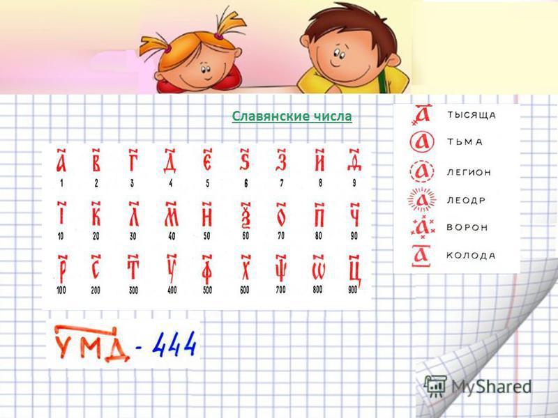 Славянские числа
