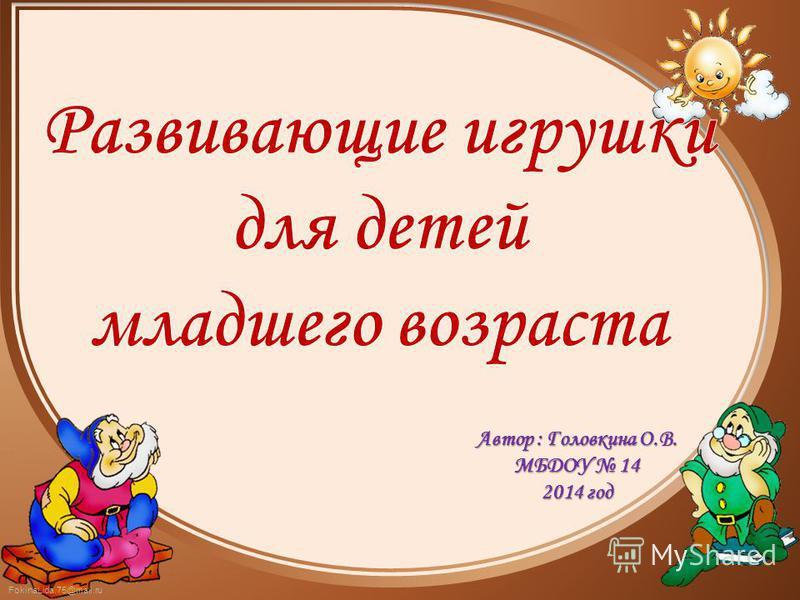 FokinaLida.75@mail.ru Автор : Головкина О.В. МБДОУ 14 2014 год