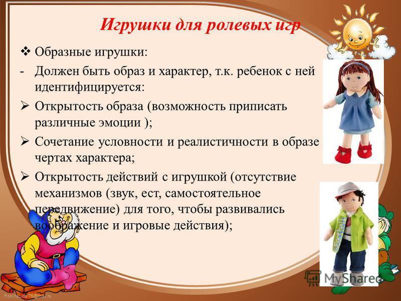 FokinaLida.75@mail.ru Игрушки для ролевых игр Образные игрушки: -Должен быть образ и характер, т.к. ребенок с ней идентифицируется: Открытость образа (возможность приписать различные эмоции ); Сочетание условности и реалистичности в образе и чертах х