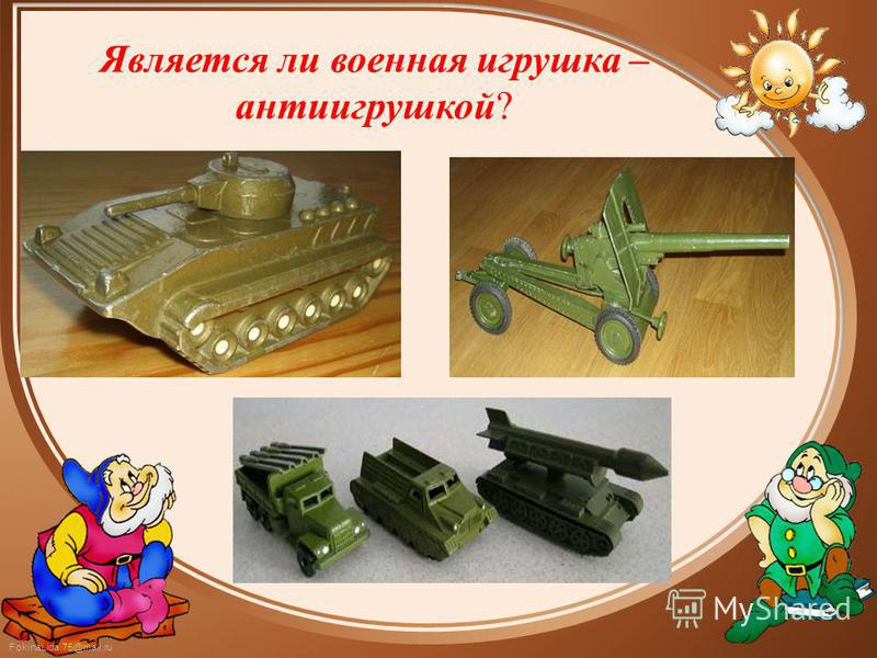 FokinaLida.75@mail.ru Является ли военная игрушка – анти игрушкой?