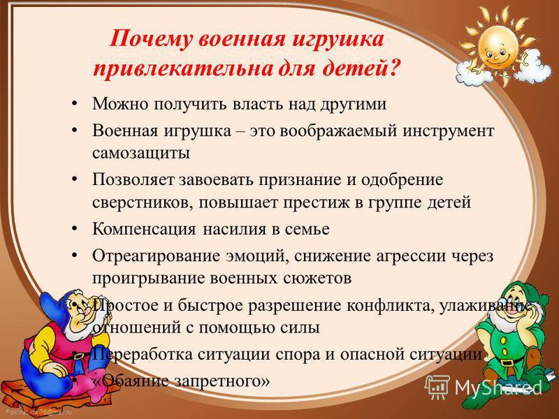FokinaLida.75@mail.ru Почему военная игрушка привлекательна для детей? Можно получить власть над другими Военная игрушка – это воображаемый инструмент самозащиты Позволяет завоевать признание и одобрение сверстников, повышает престиж в группе детей К