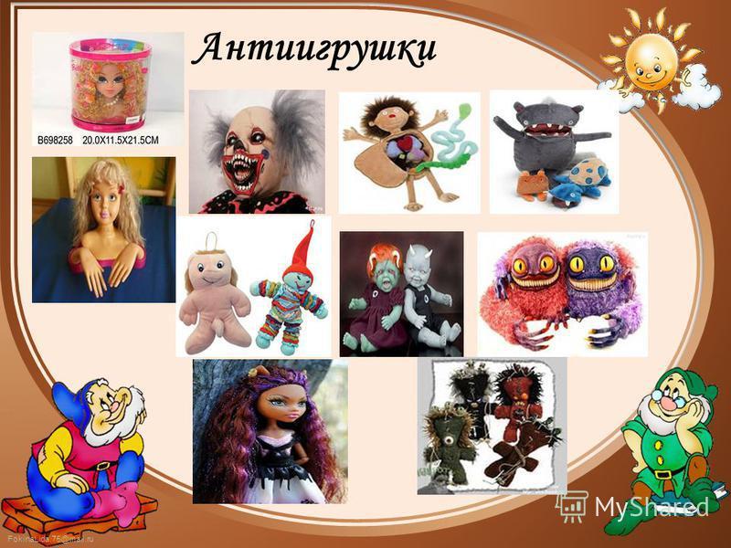 FokinaLida.75@mail.ru Антиигрушки