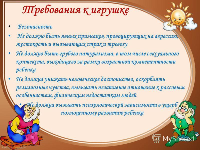 FokinaLida.75@mail.ru Требования к игрушке Безопасность Не должно быть явных признаков, провоцирующих на агрессию, жестокость и вызывающих страх и тревогу Не должно быть грубого натурализма, в том числе сексуального контекста, выходящего за рамки воз