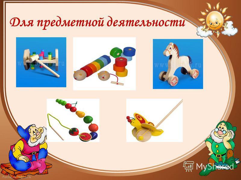 FokinaLida.75@mail.ru Для предметной деятельности