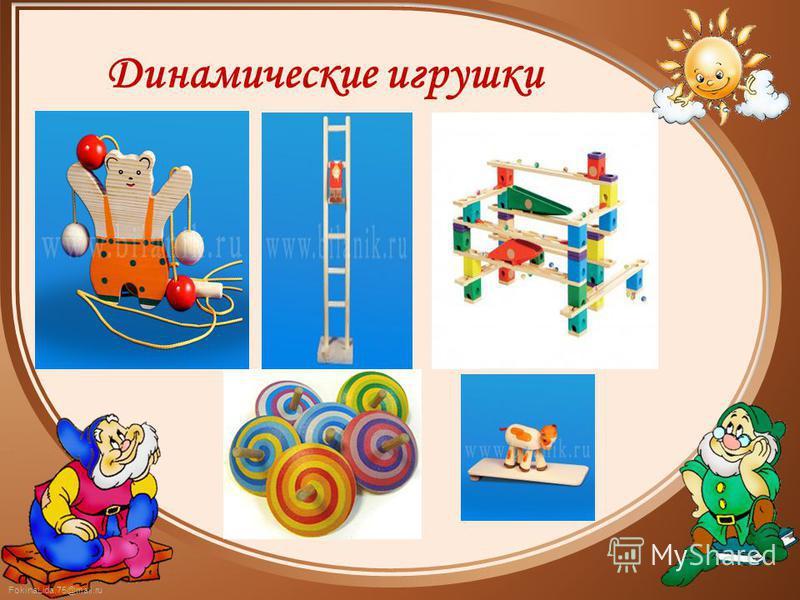 FokinaLida.75@mail.ru Динамические игрушки