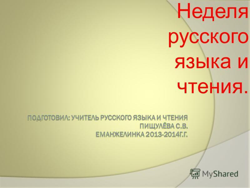 Неделя русского языка и чтения.