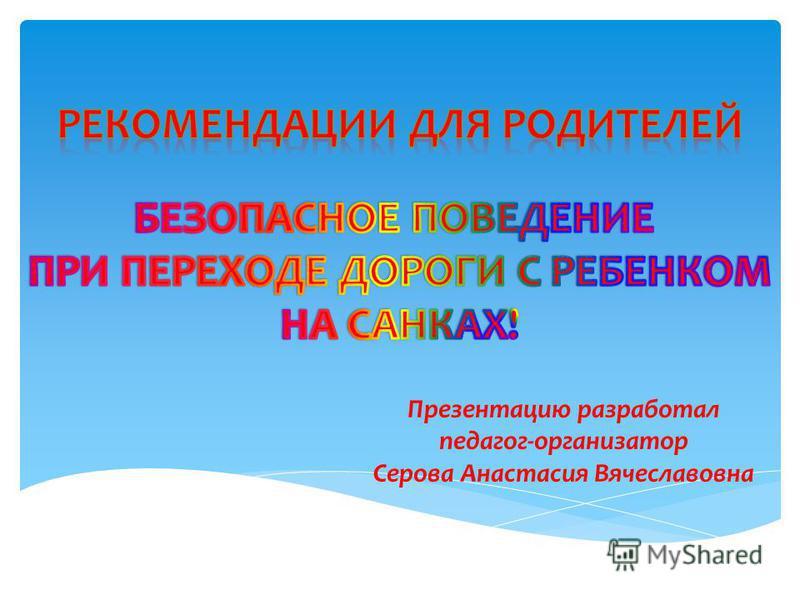 Презентацию разработал педагог-организатор Серова Анастасия Вячеславовна