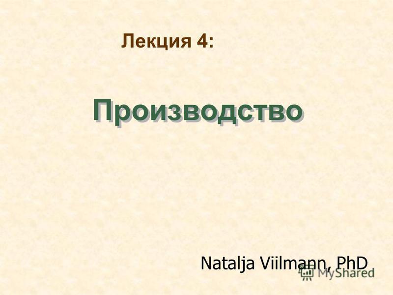Производство Natalja Viilmann, PhD Лекция 4: