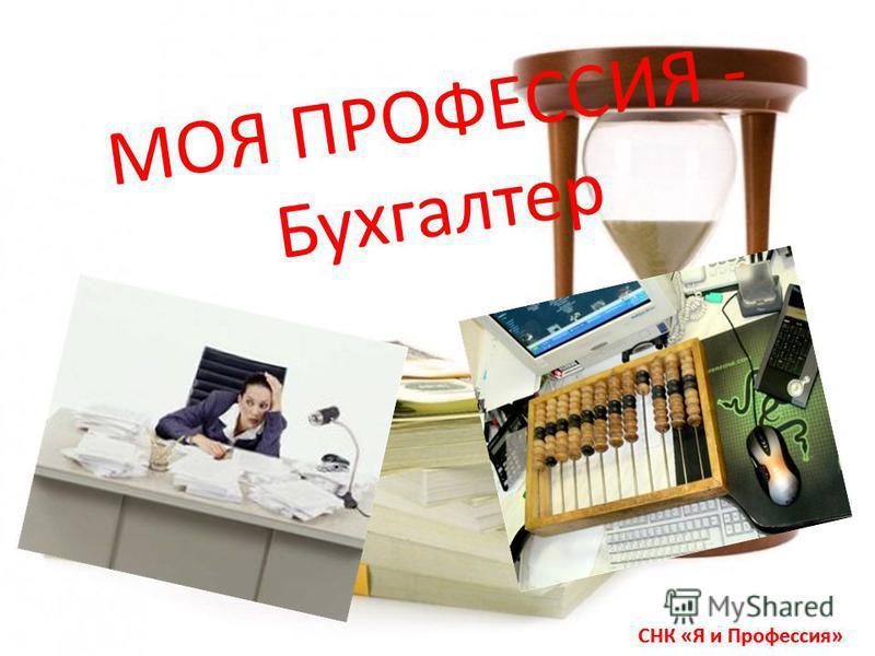 МОЯ ПРОФЕССИЯ - Бухгалтер СНК «Я и Профессия»