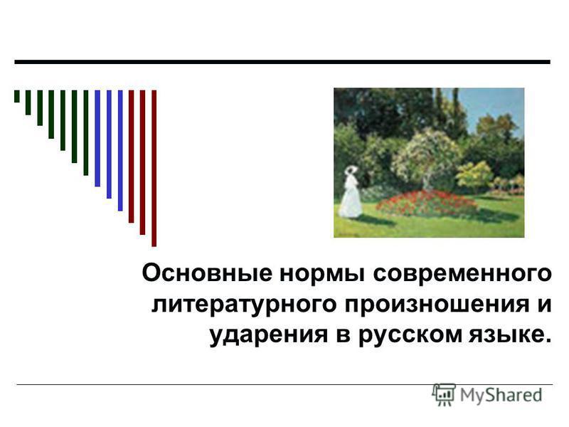 Основные нормы современного литературного произношения и ударения в русском языке.
