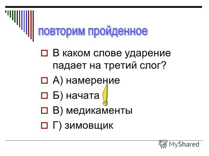 В каком слове ударение падает на третий слог? А) намерение Б) начата В) медикаменты Г) зимовщик