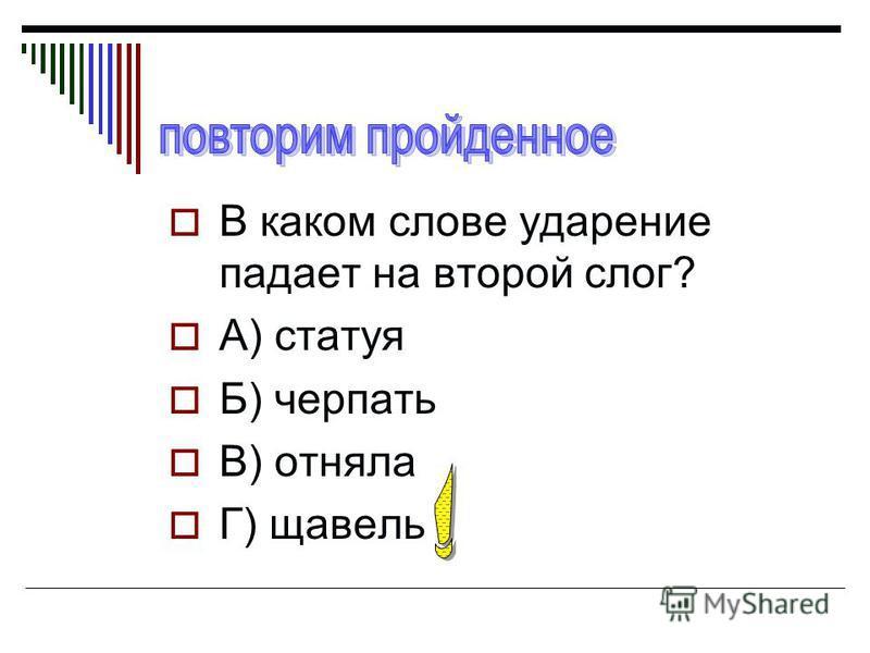 В каком слове ударение падает на второй слог? А) статуя Б) черпать В) отняла Г) завель
