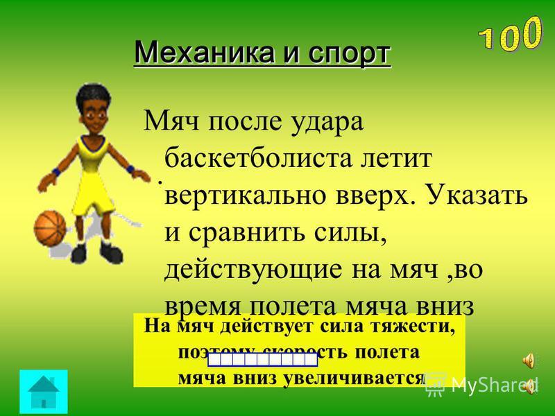 Кот в мешке 530 н. Какую силу должен прилагать пятиклассник Егор Букин, чтобы одной рукой держать за шиворот в воздухе трех первоклассников, общая масса которых 53 кг?