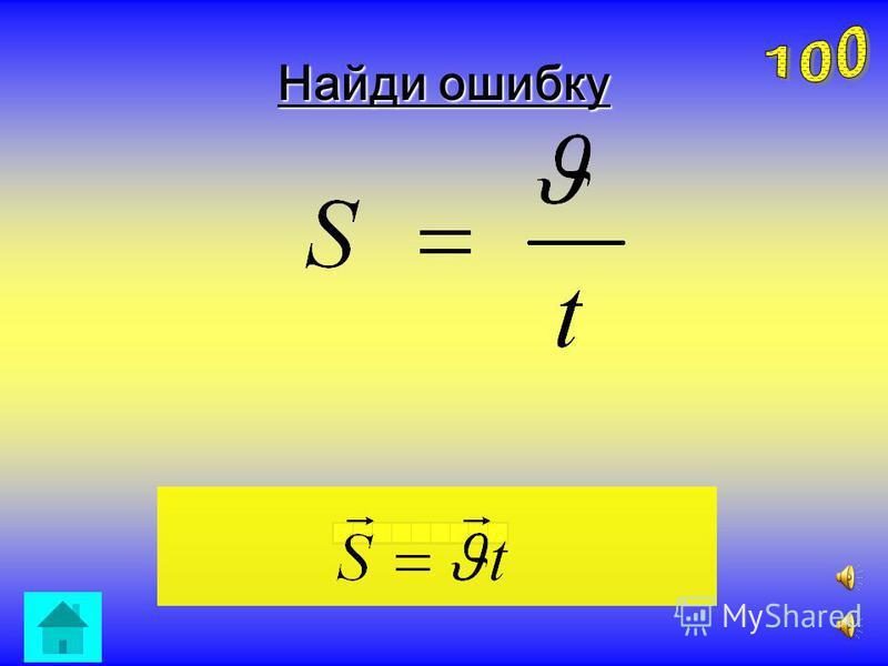 Механика и народная мудрость «Как аукнется, так и откликнется» Какой это закон физики? Третий закон Ньютона