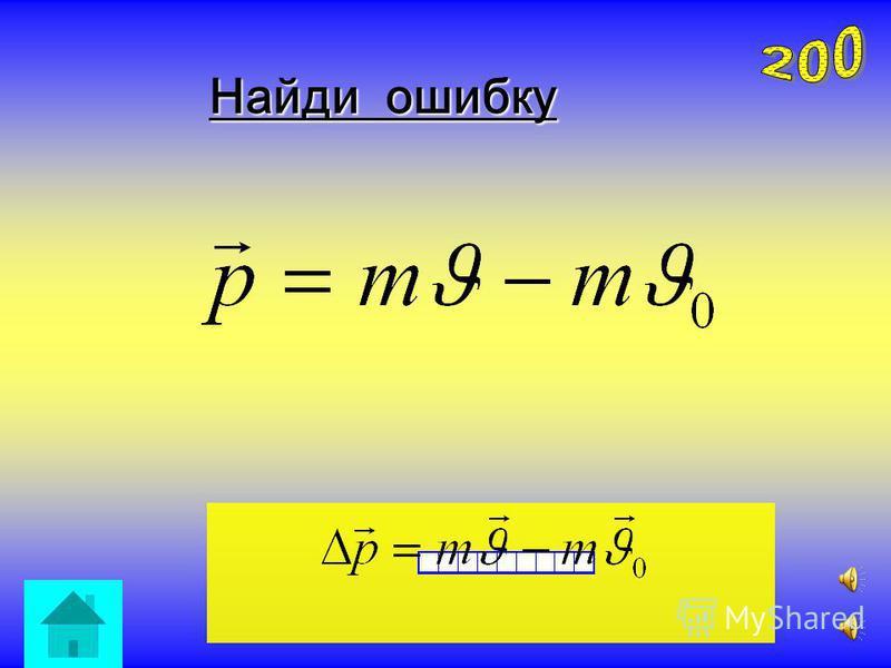 График 3 м/с Oпределить проекцию скорости.