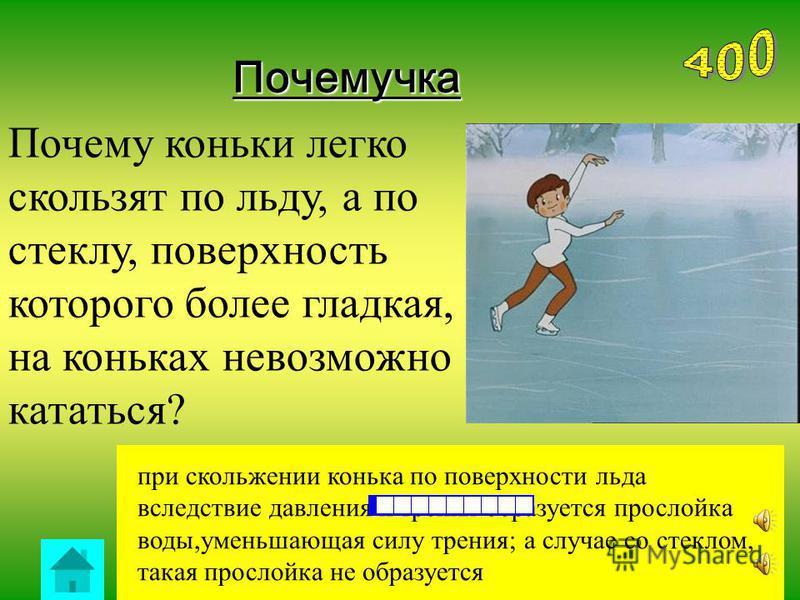 Физика в рисунках В момент отталкивания мальчик в обоих случаях действует на лодку с одной и той же силой, которая направлена от берега. Под действием этой силы более легкая лодка начнет двигаться быстрее, что затруднит прыжок мальчика на берег С как