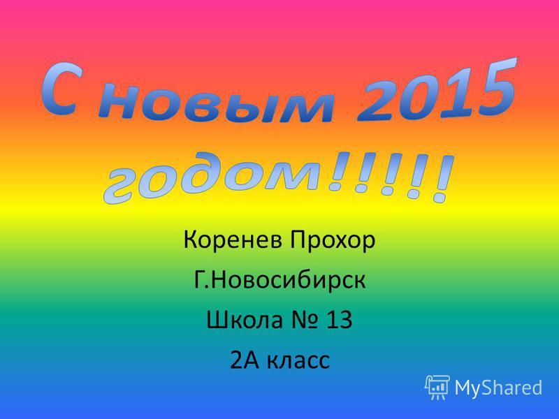 Коренев Прохор Г.Новосибирск Школа 13 2А класс