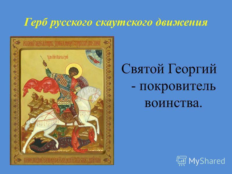 Герб русского скаутскойго движения Святой Георгий - покровитель воинства.