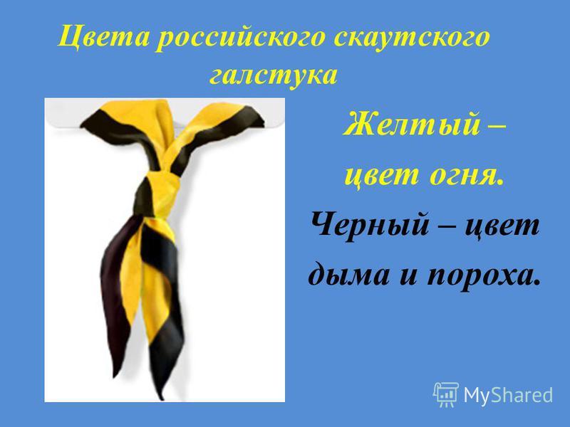 Цвета российского скаутскойго галстука Желтый – цвет огня. Черный – цвет дыма и пороха.