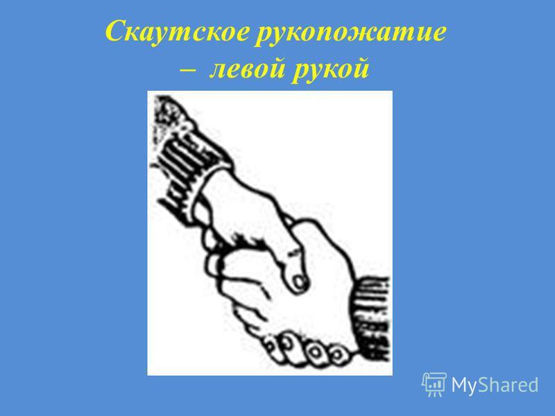 Скаутское рукопожатие – левой рукой