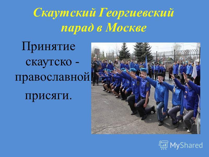 Скаутский Георгиевский парад в Москве Принятие скаутской - православной присяги.