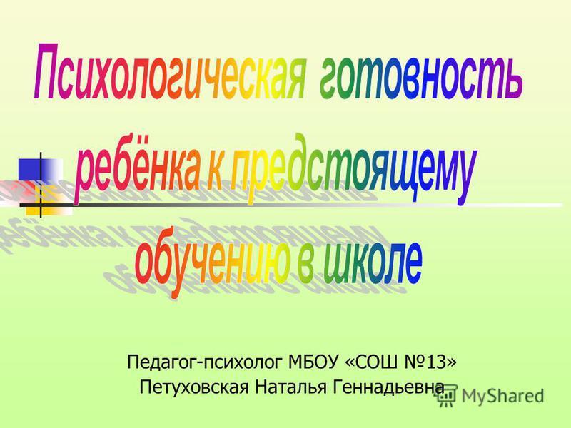 Педагог-психолог МБОУ «СОШ 13» Петуховская Наталья Геннадьевна